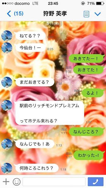 狩野英孝LINE画像2