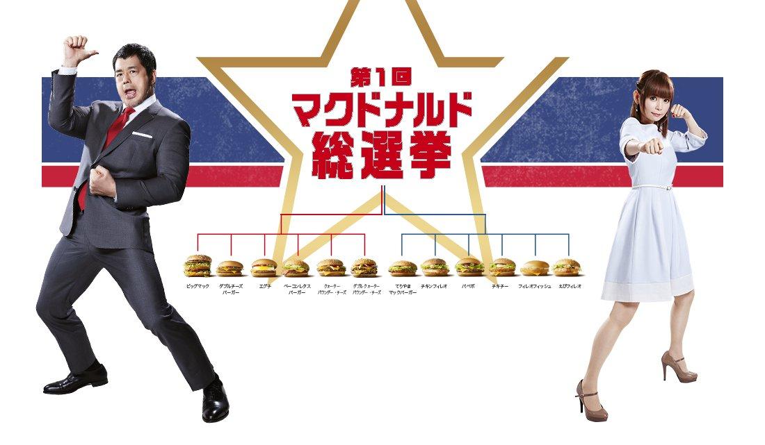 マクドナルド総選挙イメージ